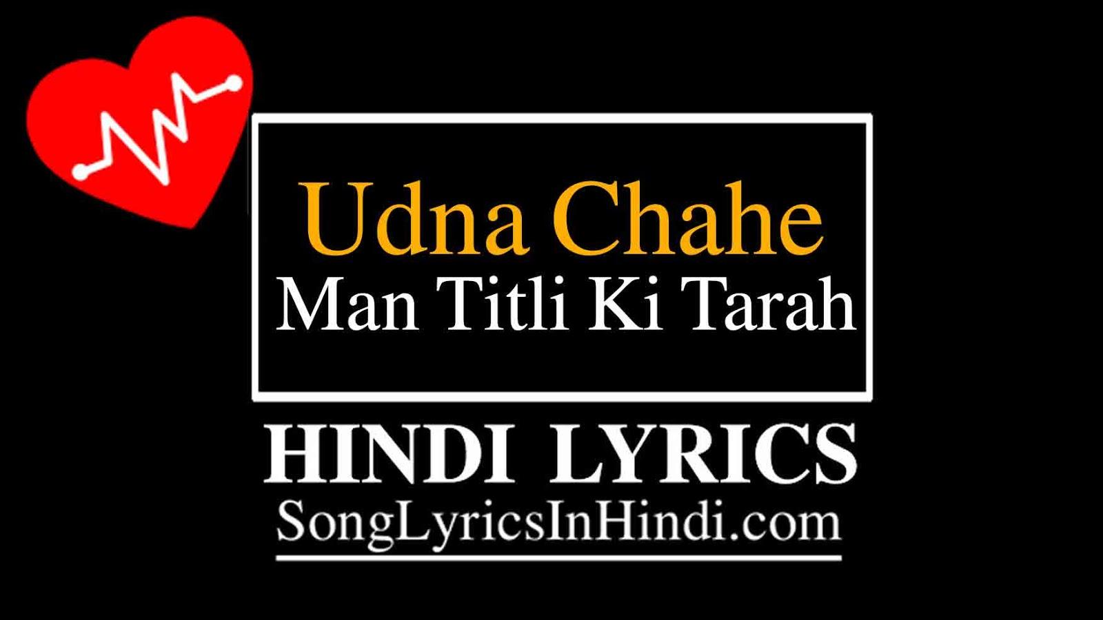 Udna Chahe Man Titli Ki Tarah Hindi Lyrics | Kaanchli | Nishant Kamal Vyas