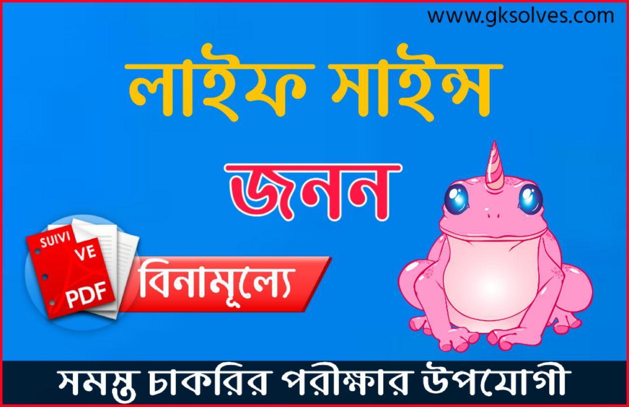 জীবন বিজ্ঞান (জনন) Pdf | Life Science Genesis Pdf in Bengali