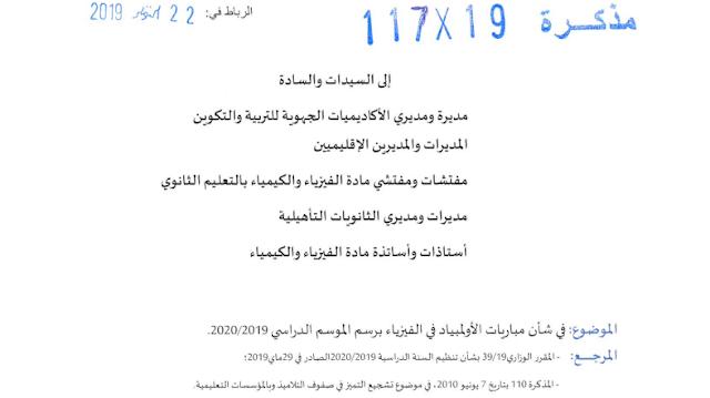 مذكرات مباريات الأولمبياد 2019-2020