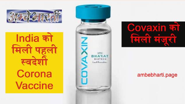 Breaking News: India को मिली पहली स्वदेशी Corona Vaccine, Covaxin को मिली मंजूरी