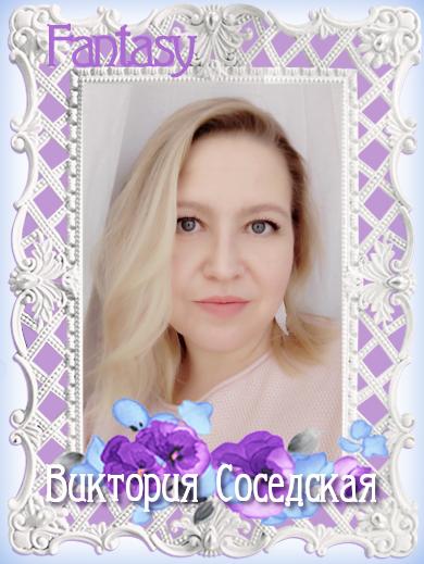 Виктория Соседская