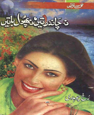 best urdu novels, free urdu novels, Urdu, Urdu Books, Urdu novels, Novels, Rukh Chaudhary,
