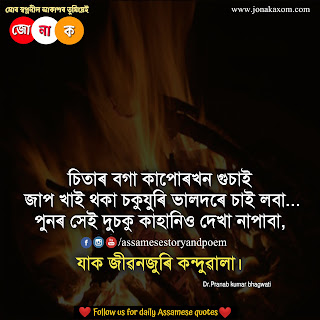 assamese shayari image download | assamese dard shayari