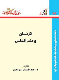 الإنسان وعلم النفس، عبد الستار إبراهيم