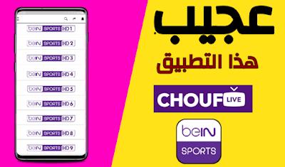 تطبيق Chouf live أقوى تطبيق لمشاهدة القنوات المشفرة على الهاتف