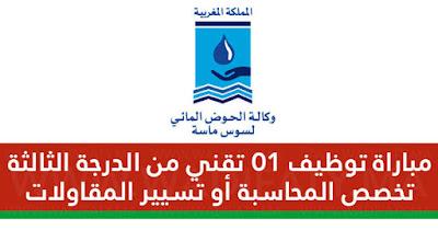 وكالة الحوض المائي لسوس ماسة