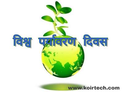 5 Jun :- विश्व पर्यावरण दिवस (WORLD ENVIRONMENT DAY) POST-1