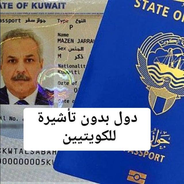 قائمة الدول بدون تأشيرة للكويتيين 2020