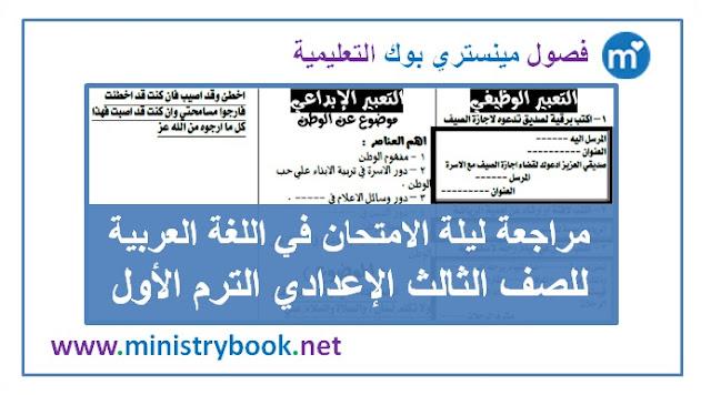 مراجعة ليلة الامتحان في اللغة العربية للصف الثالث الاعدادي ترم اول 2019