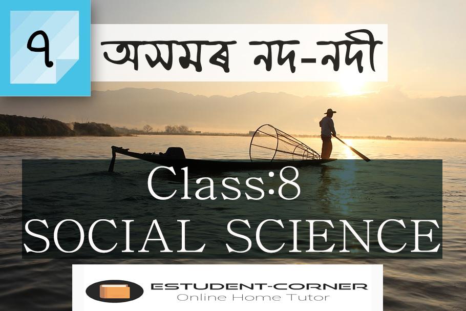 অসমৰ নদ-নদী || Chapter 7 || Class 8 Social Science || Assamese Medium