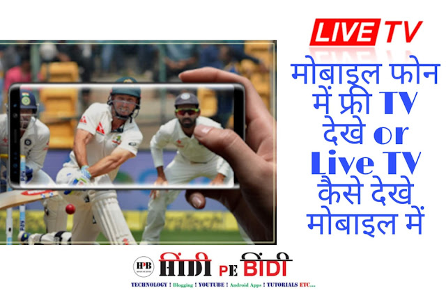 मोबाइल फोन में फ्री TV देखे|Live TV कैसे देखे मोबाइल में