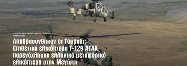 https://www.pronews.gr/amyna-asfaleia/ellinotoyrkika/904789_elliniko-elikoptero-poy-metefere-promitheies-sto-kastelorizo