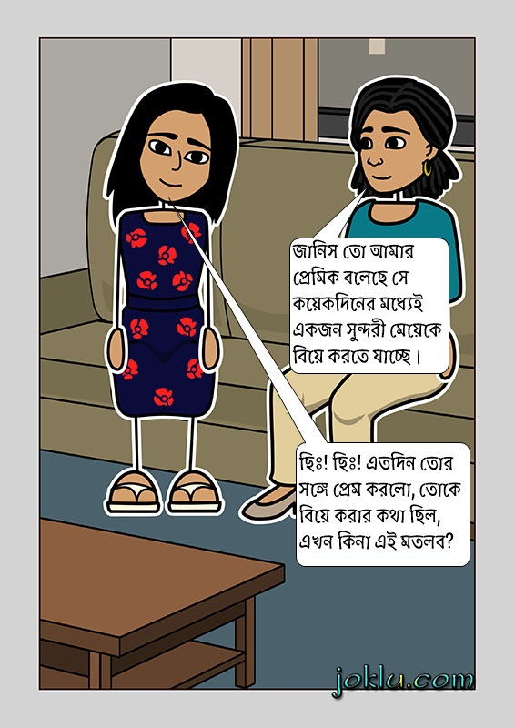 My boyfriend want to marry me Bengali joke