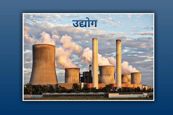 उद्योग किसे कहते हैं - what is industry in hindi