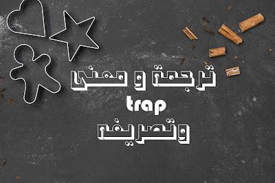 ترجمة و معنى trap وتصريفه