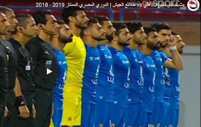ملخص اهداف مباراة الاهلي وطلائع الجيش  بتاريخ 01-05-2019 الدوري المصري