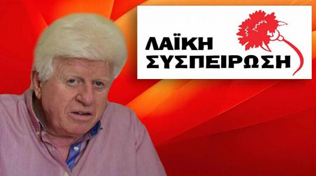 """Επερώτηση Λαϊκής Συσπείρωσης Πελοποννήσου για """"Διανομή ακατάλληλου κρέατος μέσω ΤΕΒΑ"""""""