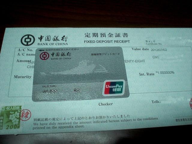 リストラおやじのあぶない生活!: 中国元の定期預金を作る