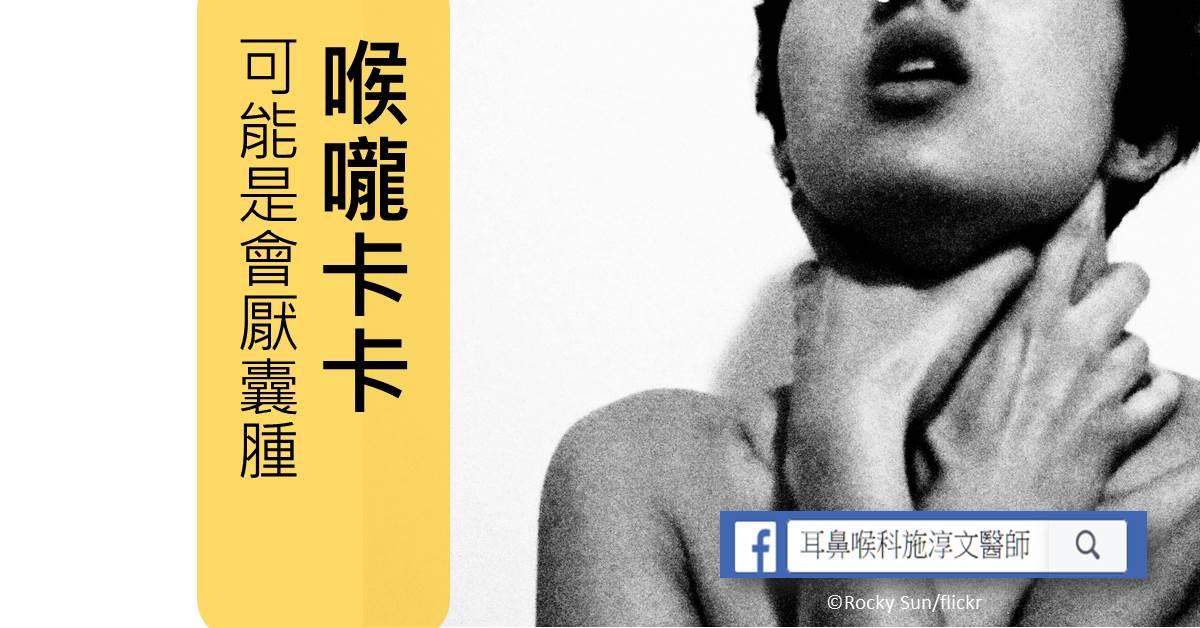 施淳文: 案例分享: 長期喉嚨卡卡的可能原因~會厭囊腫