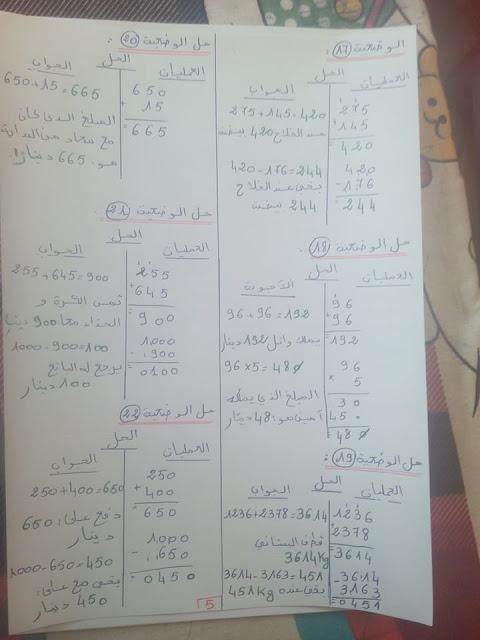 تمارين محلولة في مادة الرياضيات للسنة الثالثة إبتدائي الجيل الثاني