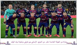 مباراة من الجولة الخامسة عشر من الدوري الإسباني بين فريقي برشلونة وبلد الوليد.