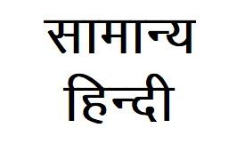 Hindi Notes-हिन्दी भाषा के प्रयोग में होने वाले अशुद्ध वाक्यों को शुद्ध करना