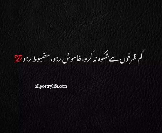 Top best deep poetry in urdu | sad images in urdu