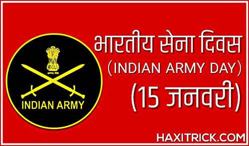 Bhartiya Sena Diwas 15 January 2020 Indian Army Day In Hindi