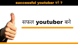 How to be successful on YouTube Hindi by technoap