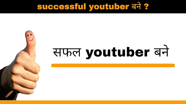 How to be successful on YouTube Hindi | by technoap