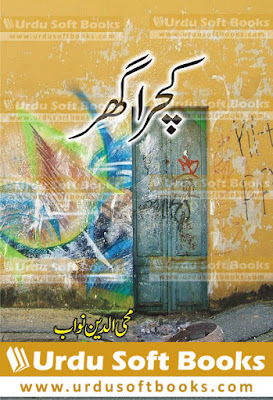 Kachra Ghar Novel by Mohiuddin Nawab