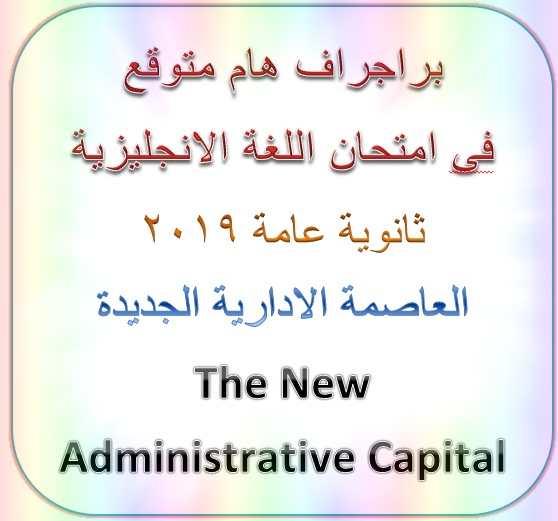 العاصمة الادارية الجديدة the New Administrative Capital - بارجراف هام متوقع فى امتحان اللغة الانجليزية ثانوية عامة 2019