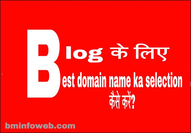 Blog Ke Liye Best Domain Name Selection Kaise Kare?