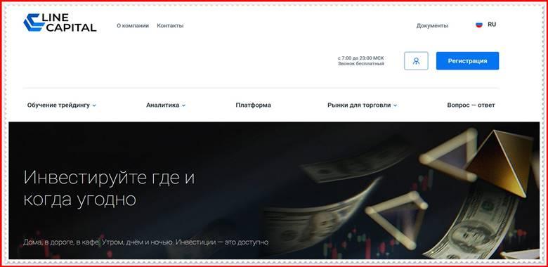 [ЛОХОТРОН] line-capital.com – Отзывы, развод? Компания Line-Capital мошенники!