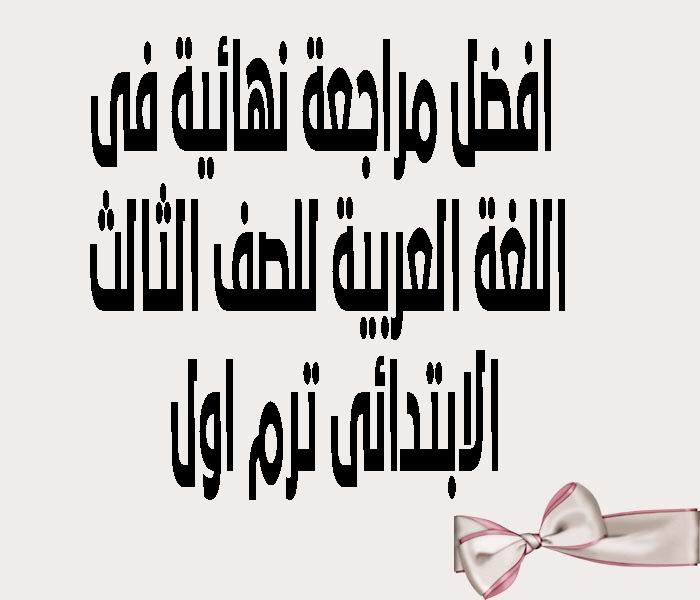 المراجعة النهائية في اللغة العربية للصف الثالث الابتدائى الترم الأول 2020