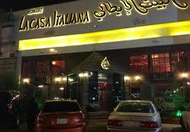 أسعار منيو و رقم عنوان فروع مطعم البيت الايطالي La Casa Italiana