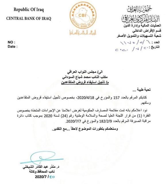 البنك المركزي يفاتح المصارف لتأجيل استيفاء قروض المتقاعدين