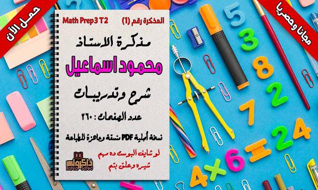مذكرة Math للصف الثالث الاعدادى لغات ترم ثانى,مذكرة Math للصف الثالث الاعدادى لغات ترم ثانى 2019,مذكرة شرح Math للصف الثالث الاعدادى لغات ترم ثانى,Geometry للصف الثالث الاعدادي,Math للصف الثالث الاعدادى ترم ثانى,الصف الثالث الاعدادى الترم الثانى Math,منهج Math للصف الثالث الاعدادى الترم الثانى لغات