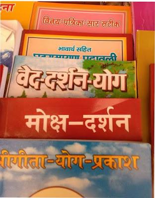 सद्गुरु महर्षि मेंहीं परमहंस जी महाराज की पुस्तकें फ्री में प्राप्त करने के नियम व शर्तें