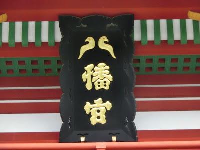 八幡宮の額
