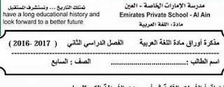 جميع حلول دروس اللغة العربية للصف السابع الفصل الثاني 2016/2017