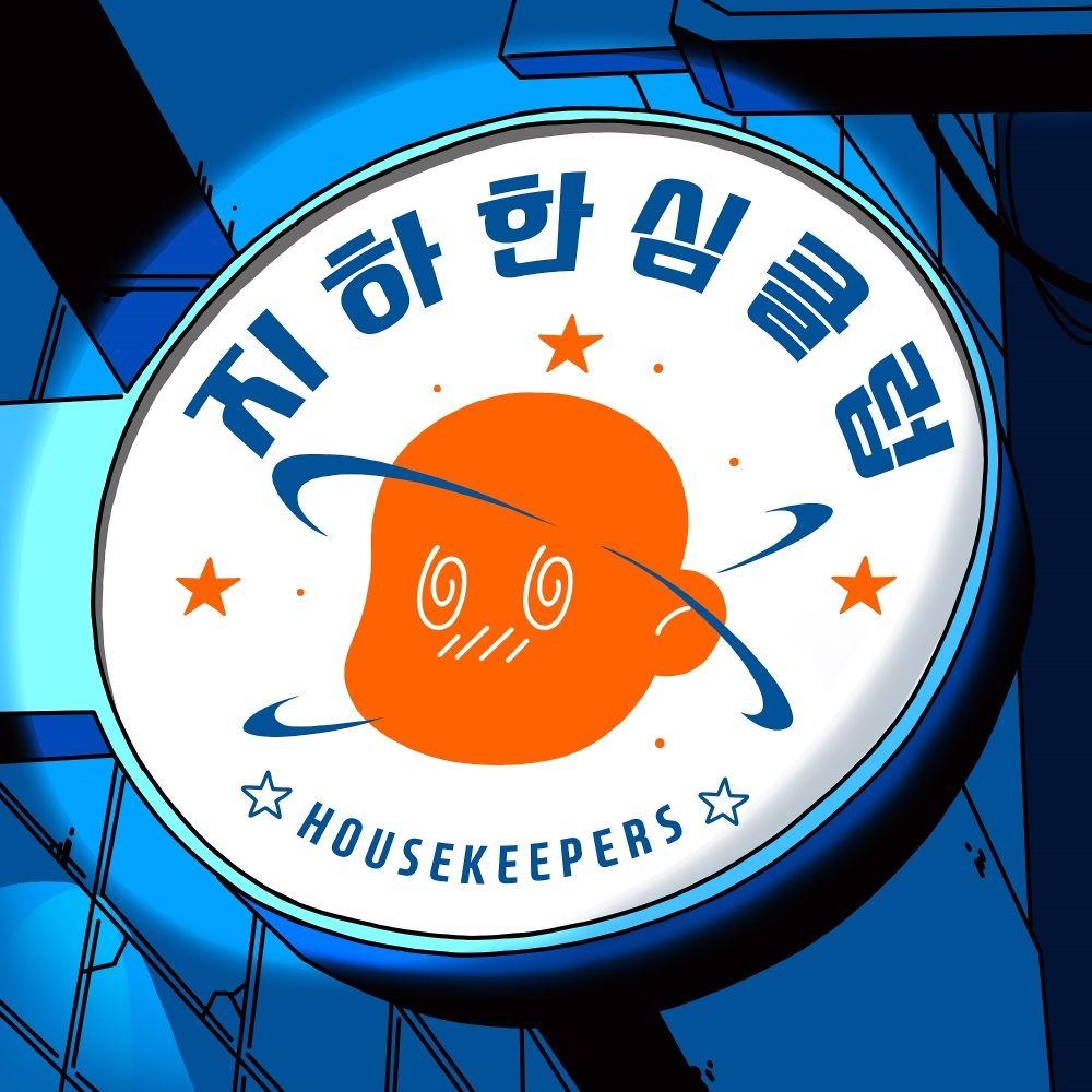 Housekeepers – 지하한심클럽 – Single