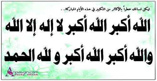 Bacaan Takbir Dan Doa Takbiran Idul Adha Arab Latin Lengkap Artinya