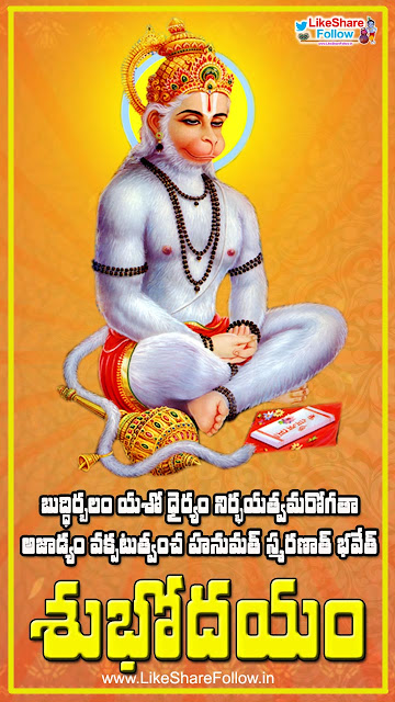 Hanuman meditation wallpapers with good morning god bhakti wallpapers images