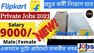 Flipkart Recruitment 2021 | Private Jobs In Kolkata | Warehouse Job | Apply Now