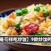 【变着花样吃炒饭】9款炒饭的做法