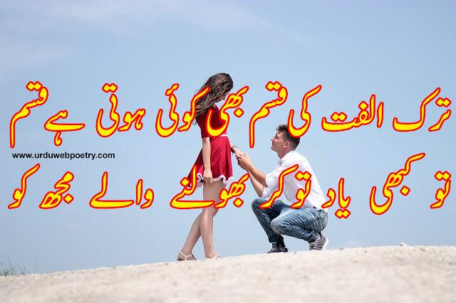 Urdu Sad Poetry Qateel Shifai