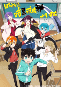 الحلقة 10 من انمي Boku no Tonari ni Ankoku Hakaishin ga Imasu مترجم