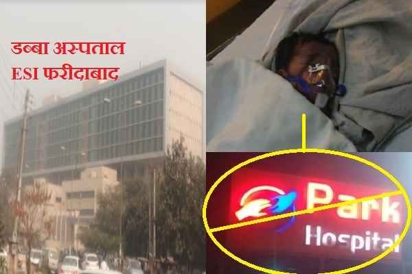 faridabad-esi-hospital-medical-college-is-dabba-not-treat-serious-patient