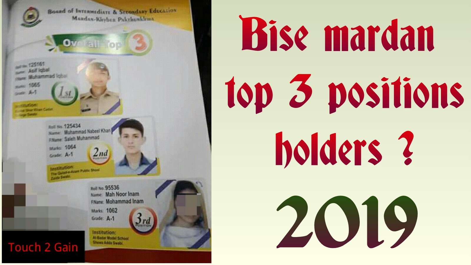 Bisem top position holders 2019 | Mardan board result - Touch 2 Gain